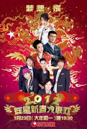 2012东方卫视春节联欢晚会