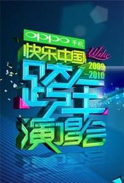 2009-2010湖南卫视跨年演唱会