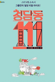 清潭洞111第1季