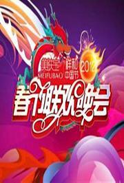 2012湖南卫视春晚