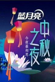 湖南卫视中秋晚会2014