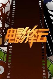 电影锋云2011