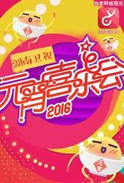 2016湖南卫视元宵喜乐会精彩看点