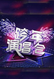 2013江苏卫视跨年演唱会