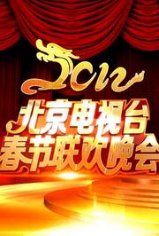 2012北京卫视春节联欢晚会