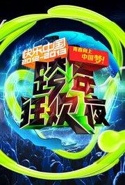 2012-2013湖南卫视跨年演唱会