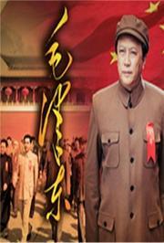 毛主席诞辰120周年晚会