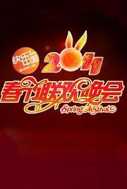 2011湖南卫视春晚