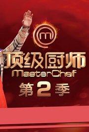 顶级厨师第2季
