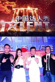 中国达人秀第5季