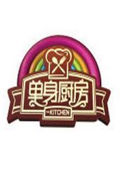 单身厨房2010