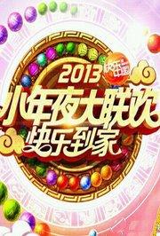 2013湖南卫视小年夜