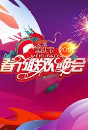 湖南卫视2012春节联欢晚会