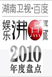 2010百度娱乐沸点