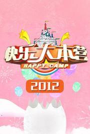 快乐大本营2012