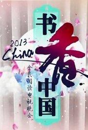 2013书香中国全民阅读电视晚会