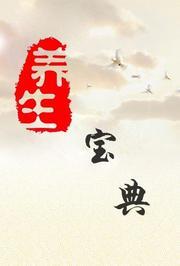 养生宝典2014