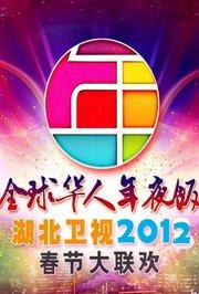 2012湖北卫视春节联欢晚会