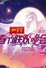 湖南卫视春节联欢晚会2014