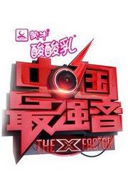 中国最强音2013