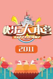 快乐大本营2011