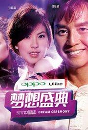 2012浙江卫视跨年演唱会