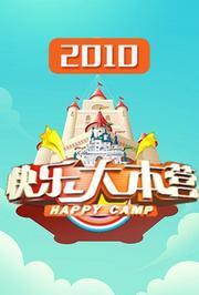快乐大本营2010