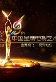 第四届中国金鹰电视艺术节