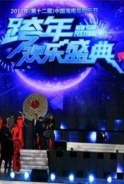2011年海南欢乐节跨年晚会