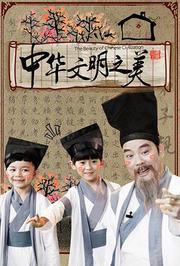 中华文明之美2016