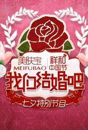 2011湖南卫视七夕晚会我们结婚吧