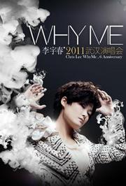 2011武汉Whyme演唱会