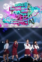 2013-2014湖南卫视跨年演唱会