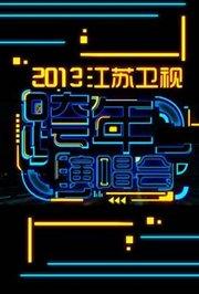 2012江苏卫视跨年演唱会
