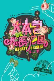 大本营的秘密花园第2季