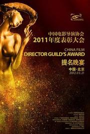 中国电影导演协会2011年度表彰大会
