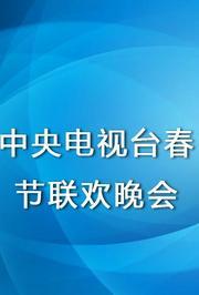 2011中央电视台春节联欢晚会