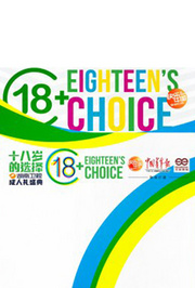 2013湖南卫视成人礼盛典