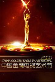 第一届中国金鹰电视艺术节