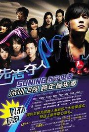 2012深圳卫视跨年演唱会