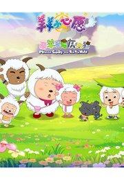 喜羊羊与灰太狼之羊羊小心愿