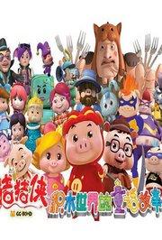 猪猪侠之积木世界的童话故事