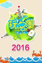 玩名堂2016