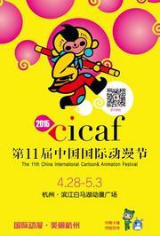 2015第十一届中国国际动漫节