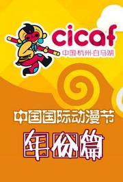 中国国际动漫节年份篇