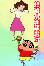 蜡笔小新和妈妈(国语版)