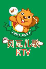 贝瓦儿歌之KTV