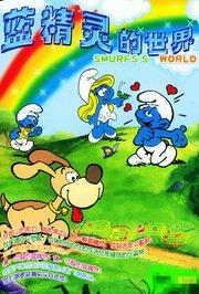 蓝精灵的世界