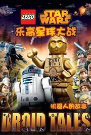 乐高星球大战机器人的故事