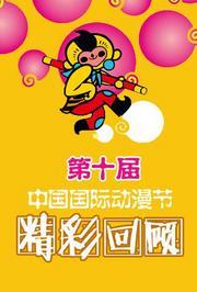 第十届中国国际动漫节精彩回顾